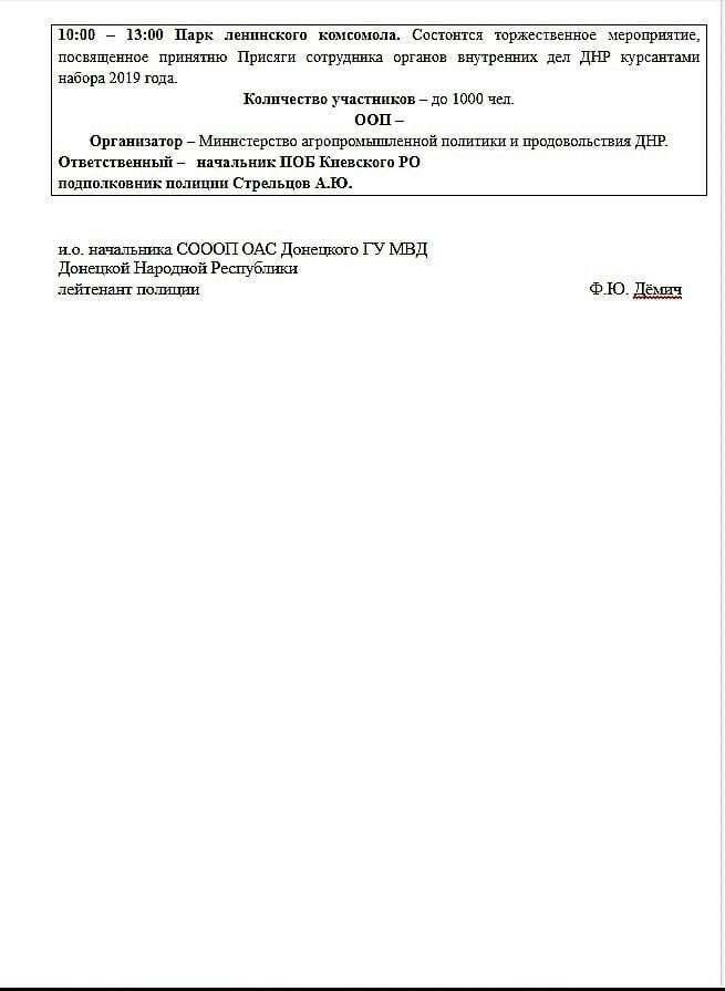 Документи з пошти бойовиків на Донбасі витекли в мережу