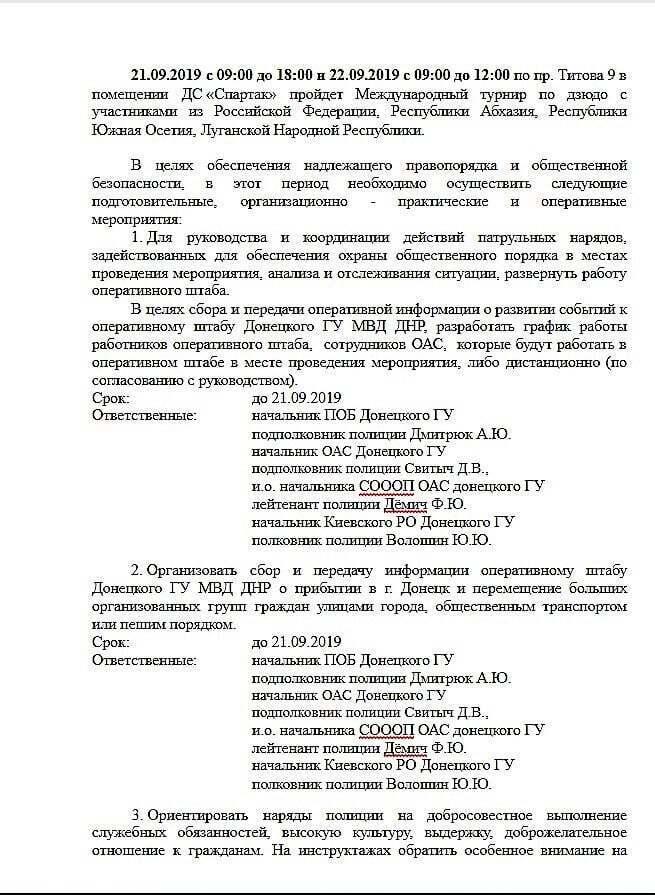 У паперах вказані реальні імена окупантів Донбасу