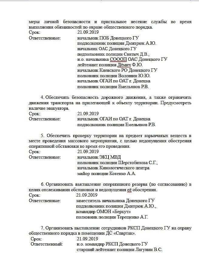 """У деяких абзацах вказані навіть позивні найманців """"ДНР"""""""