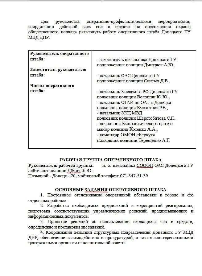 """ЗСУ оприлюднили розсекречені документи """"ДНРівців"""""""