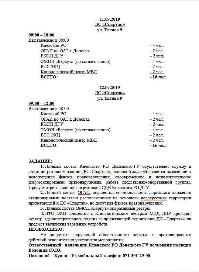 """План робіт бойовиків """"ДНР"""" потрапив в руки до ЗСУ."""
