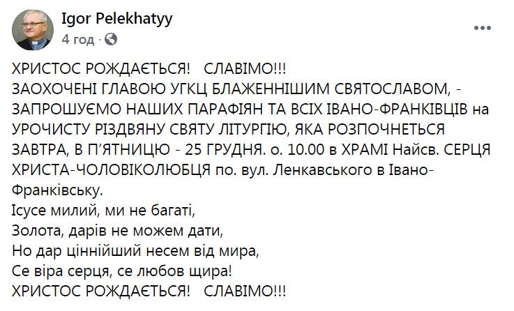 Ігор Пелехатий