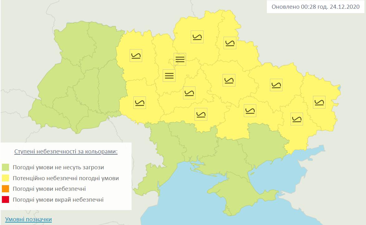 Погода в Україні 24 грудня