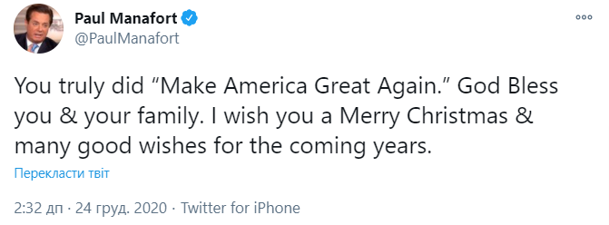 Пост подяки Манафорта Трампу.