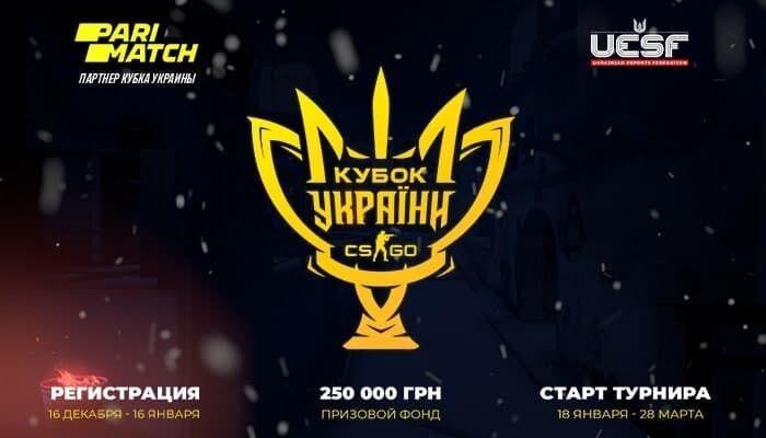 Parimatch поддержит первый Кубок Украины по киберспорту