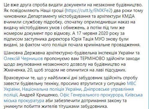 Кияни відстояли парк на Жмаченка, 20 – рішення міської ради