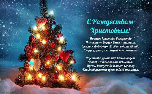 Стихи в Рождество