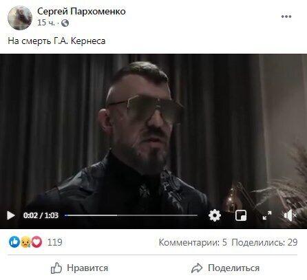 Facebook Сергея Пархоменко.