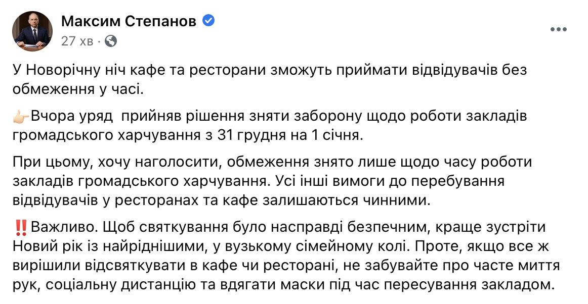 Степанов пояснив, які обмеження будуть діяти