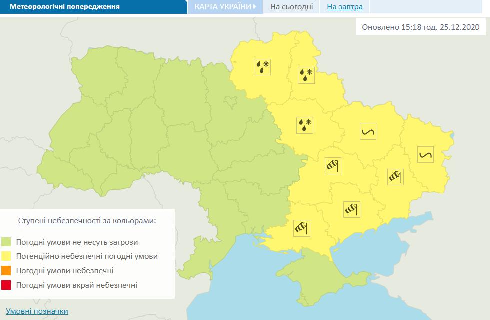 Попередження про негоду в Україні 26 грудня