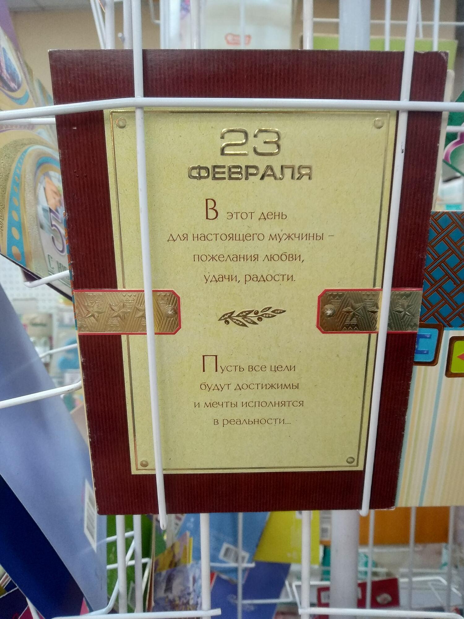 Листівки до Дня захисника Вітчизни в київському супермаркеті