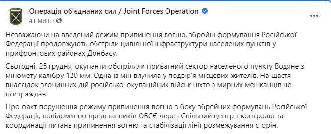 Террористы использовали миномет калибром 120 мм