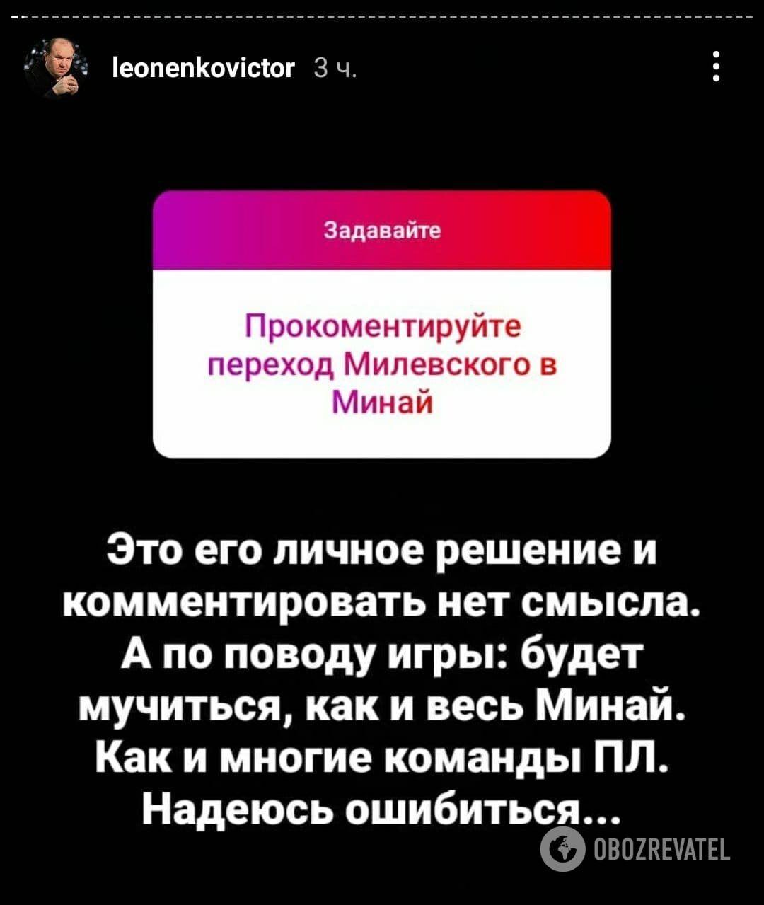 """Леоненко оценил переход Милевского в """"Минай""""."""