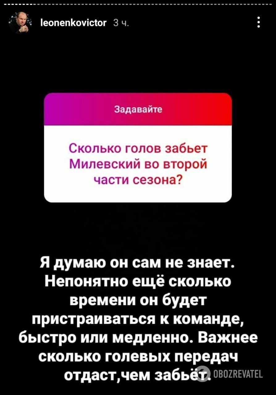 Леоненко назвал главную задачу Милевского.