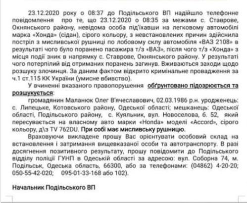 Национальная полиция объявила в розыск Олега Маланюка