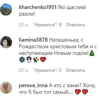 Коментарі шанувальників під знімками Могилевської.