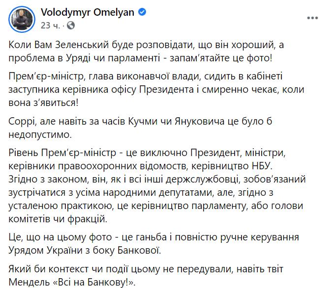 Омелян заявил, что правительством Украины руководит Банковая