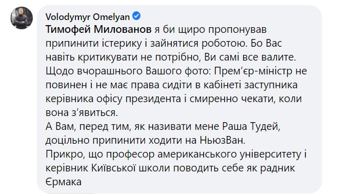 Комментарий Омеляна