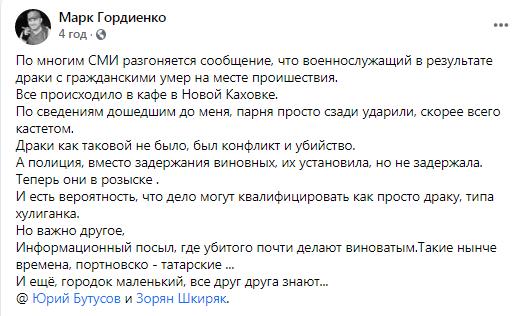 У Новій Каховці загинув військовослужбовець ЗСУ