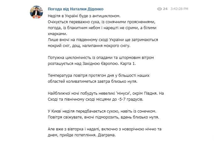 В новогоднюю ночь в Украине ожидается тепла погода