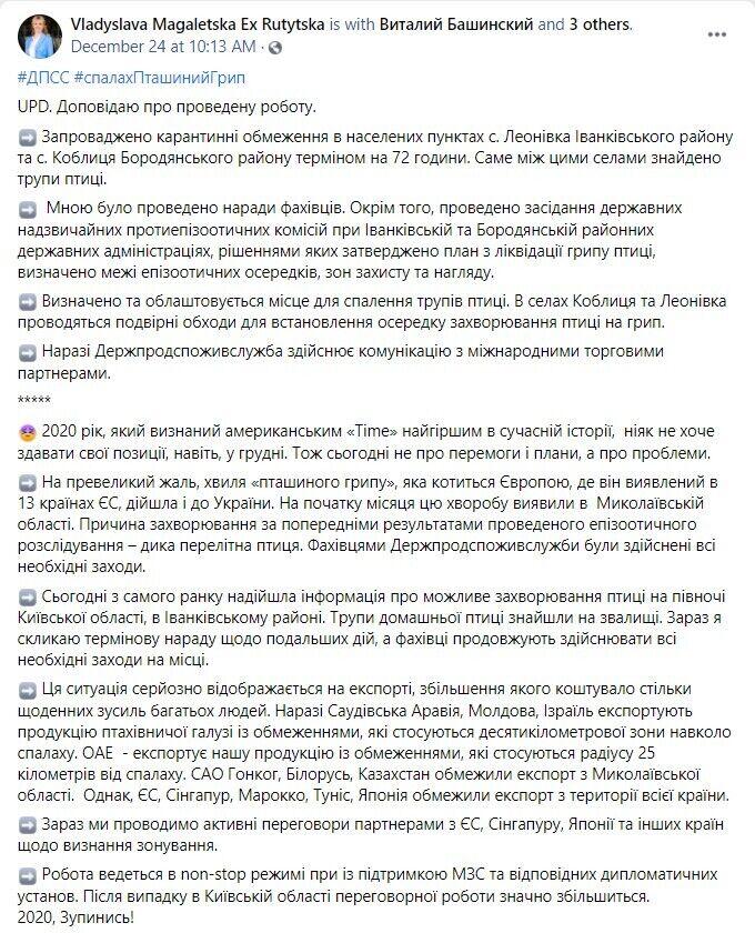 В Украине вспышка птичьего гриппа