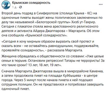 Маргарита Джаппарова провела одиночний пікет у центрі окупованого Сімферополя