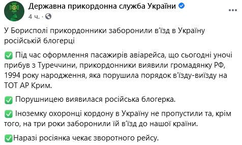 Прикордонники не пустили на територію України російську блогершу Оксану Кочову