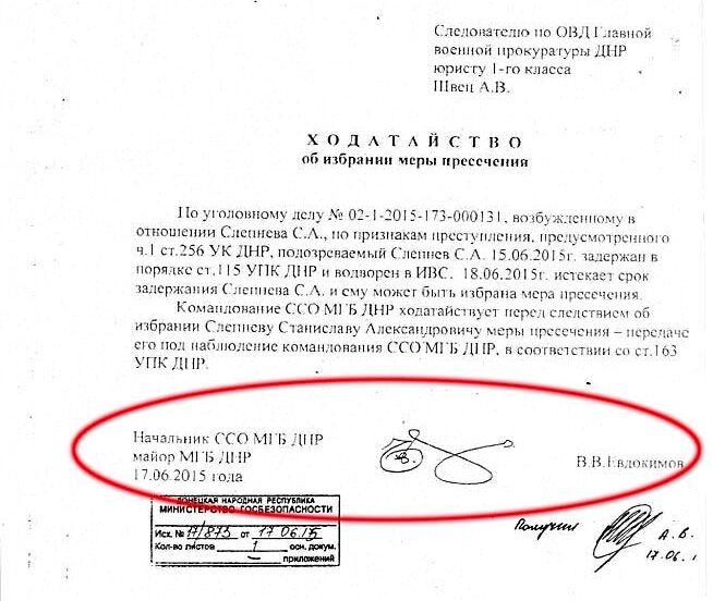 Один из документов, подписанных Евдокимовым