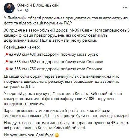 Facebook Алексея Билошицкого.