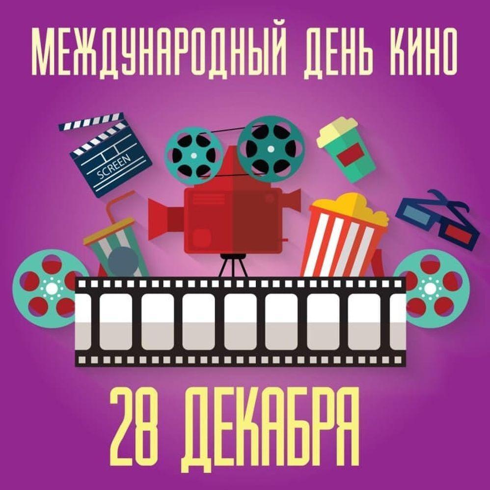 Поздравления с Днем кино