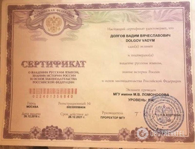 Российский сертификат Долгова перед получением гражданства