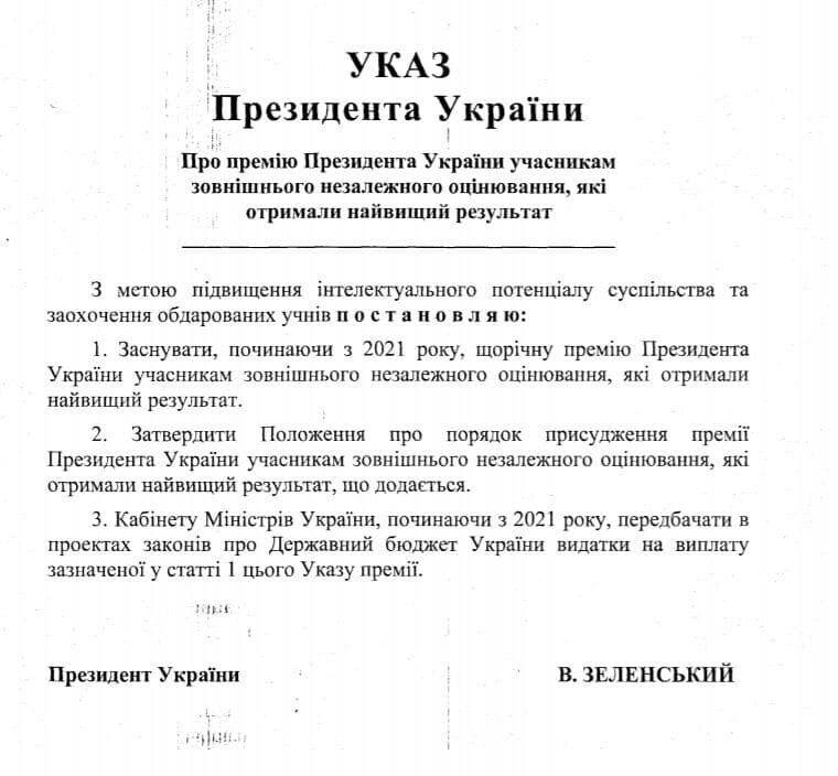 Копія указу президента