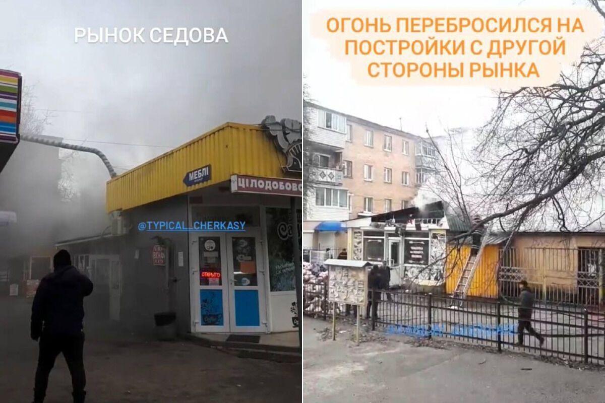 На рынке Седова в Черкассах произошел пожар