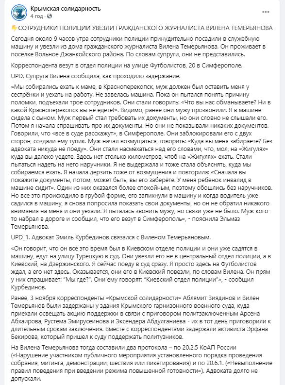 Затримання громадянського журналіста в Криму