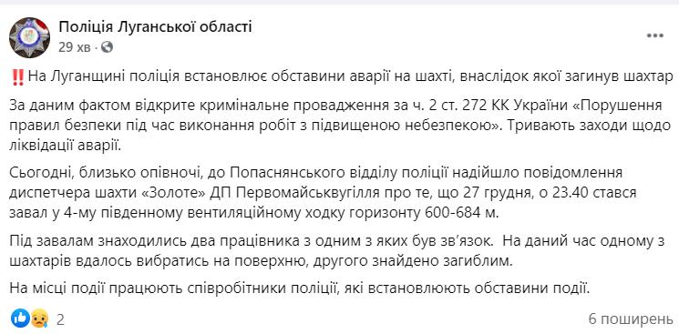 Сообщение об аварии на шахте Луганской области