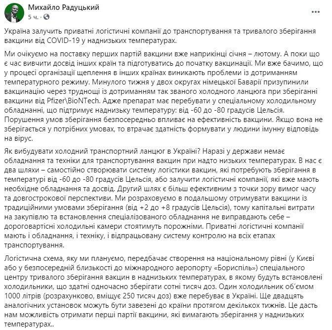 Україна залучить приватні компанії для транспортування вакцини