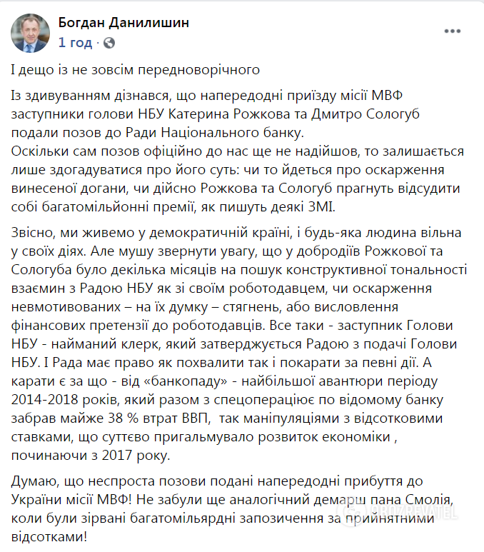 В совете НБУ возмутились иском Рожковой