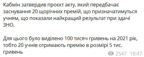 Пост Гончаренка в Telegram