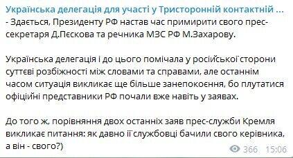 Росія плутається в заявах
