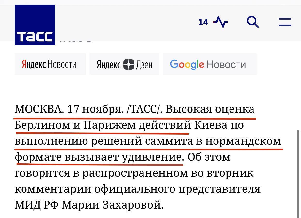 """Захарова заявила про """"високу оцінку Парижем і Берліном дій Києва"""""""