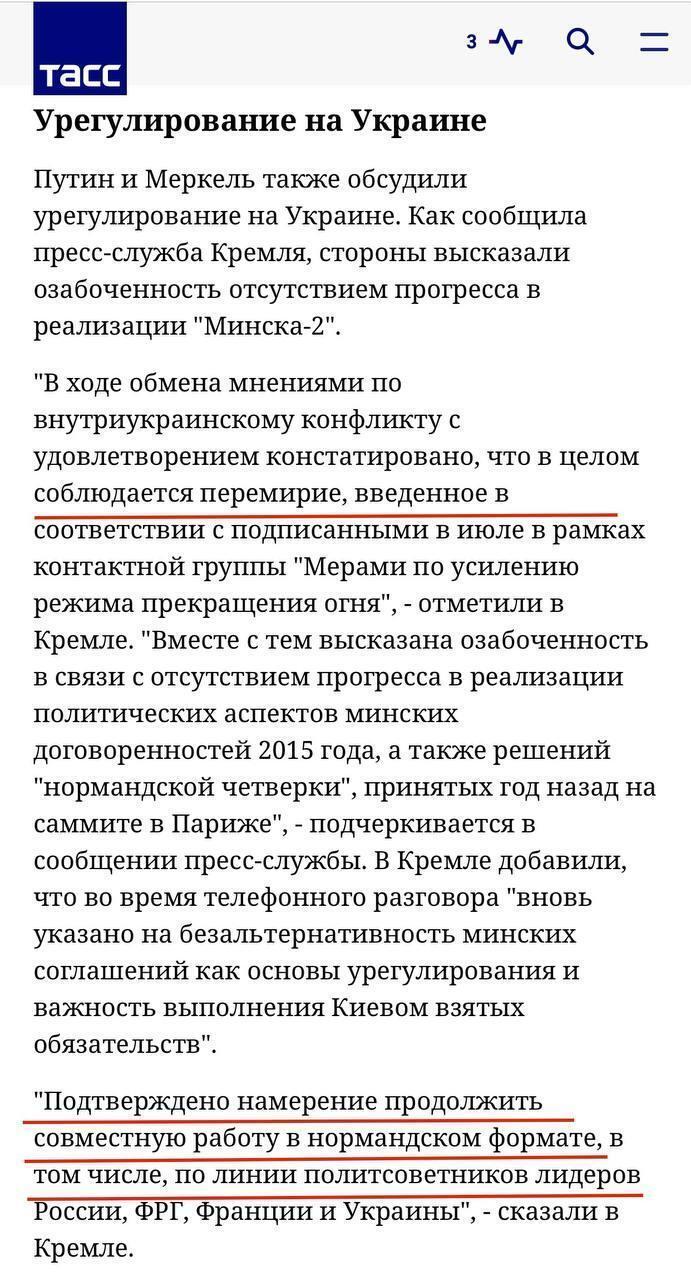 Заяви пресслужби Кремля