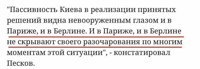"""Пєсков повідомив, що нібито """"Париж і Берлін не приховують свого розчарування"""""""