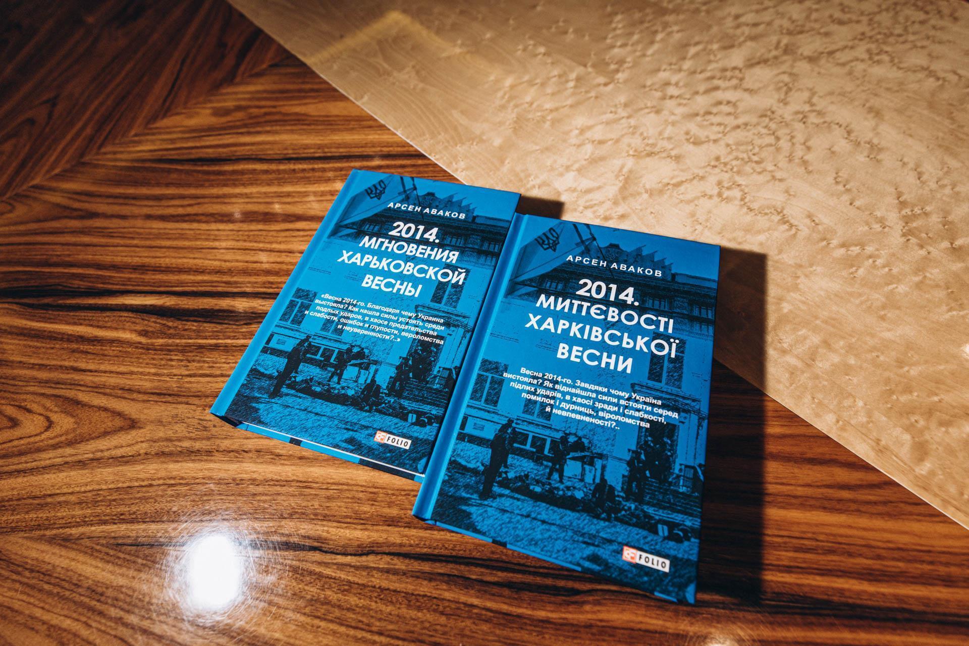 Аваков презентував книгу про події у Харкові 2014 року