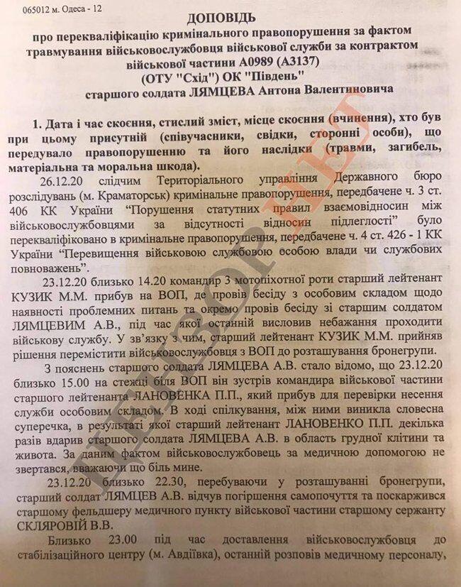 Доповідь про конфлікт Лановенка і Лямцева