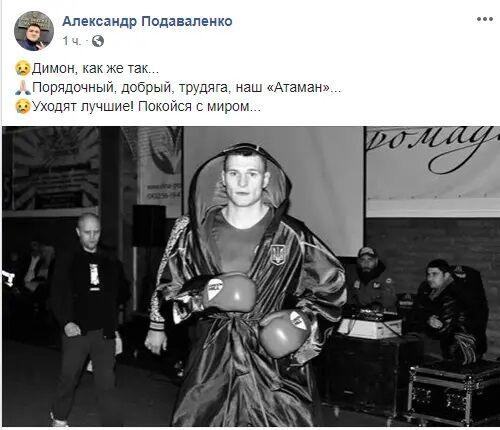 Дмитро Лісовий загинув у ДТП.