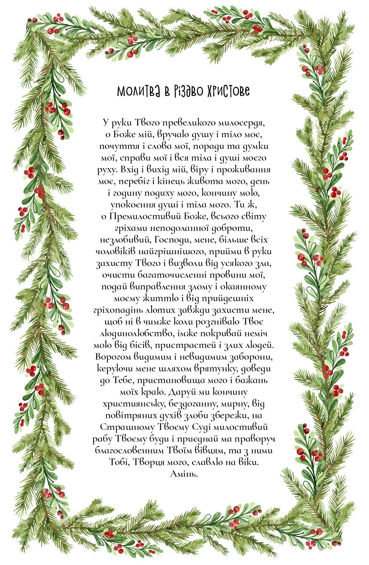 Молитва в Різдво Христове