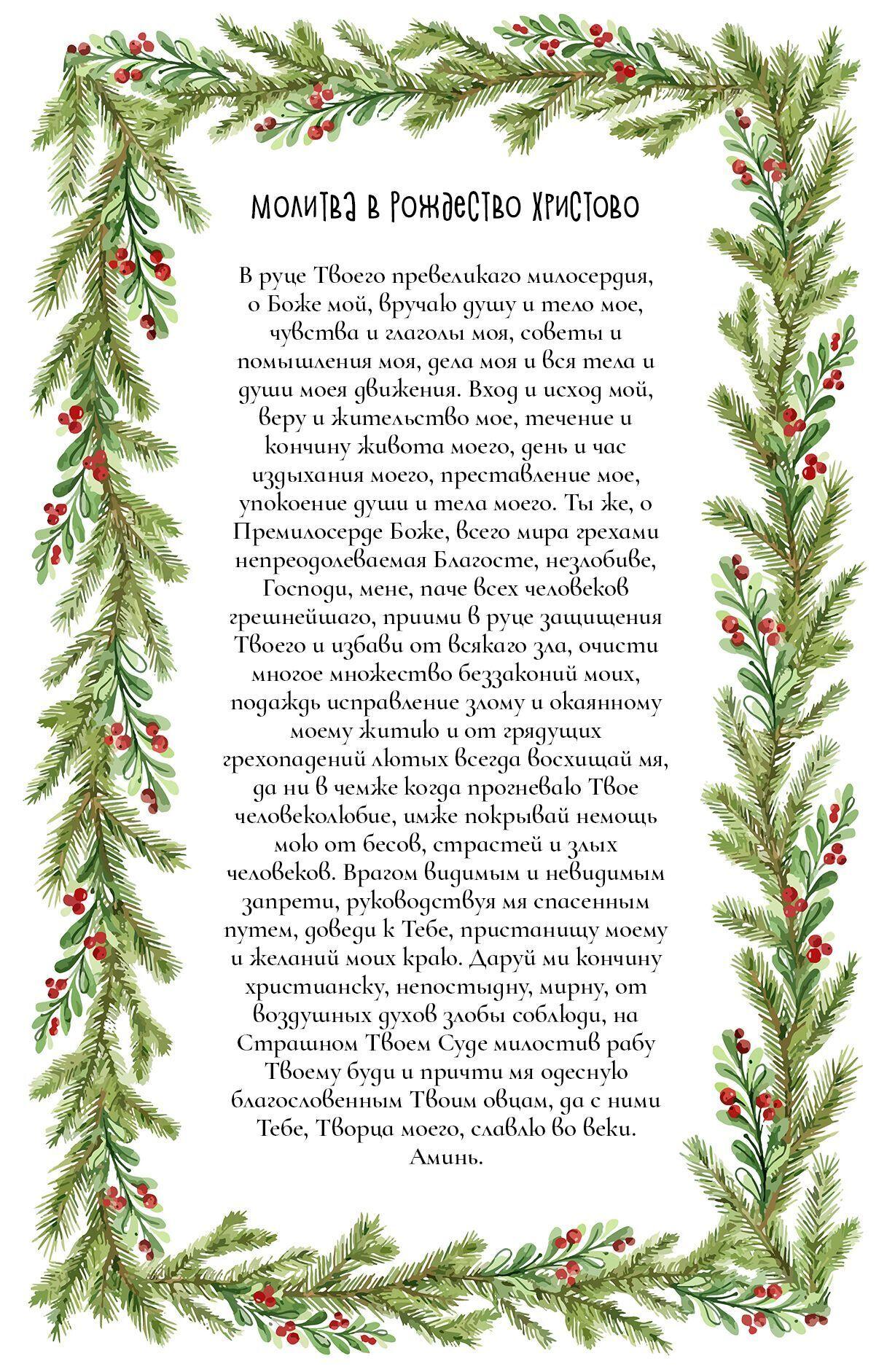 Молитва в Рождество Христово