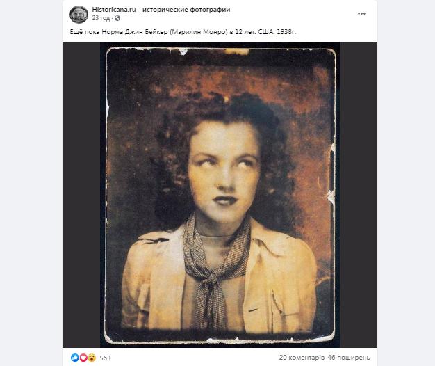 Мерилін Монро в дитинстві