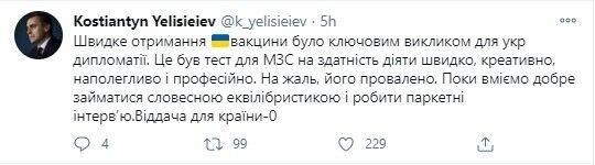 Украинские дипломаты провалили вызов по вакцинам от коронавируса