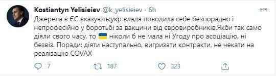 Украинская власть вела себя беспомощно и непрофессионально в борьбе за европейские вакцины